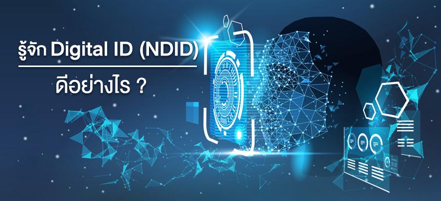 รู้จัก Digital ID (NDID) ดีอย่างไร