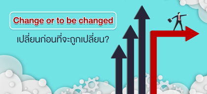 Change or to be changed