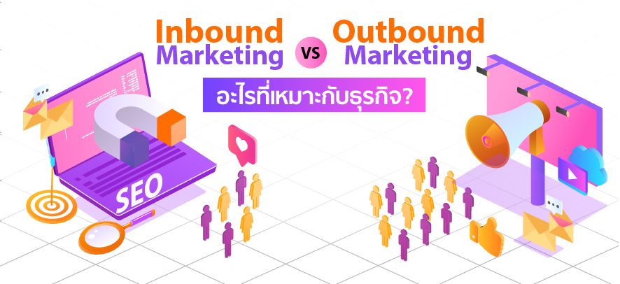 Inbound Marketing vs Outbound Marketing อะไรที่เหมาะกับธุรกิจ