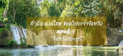 ทั่วถิ่น แดนไทย ของดีประจำจังหวัด ตอนที่ 3 จังหวัดสระบุรี