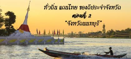 ทั่วถิ่น แดนไทย ของดีประจำจังหวัด ตอนที่ 2 จังหวัดนนทบุรี