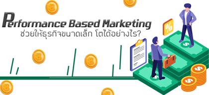 Performance Based Marketing ช่วยให้ธุรกิจขนาดเล็กโตได้อย่างไร?