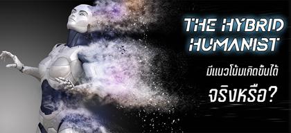 The Hybrid Humanist มีแนวโน้มเกิดขึ้นได้จริงหรือ?