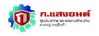บริษัท คูโบค้า ก.แสงยนต์ ลูกแก-กาญจนบุรี จำกัด