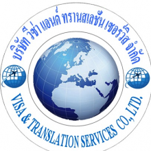 Visa And Translation Services