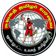 World Tamil Forum