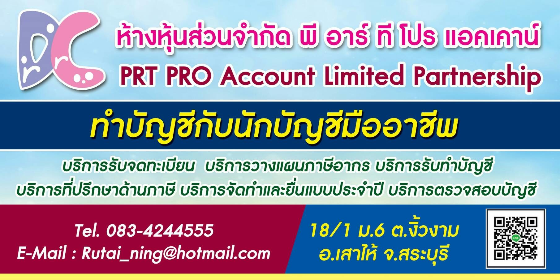 P R T PRO Account Limited partnership